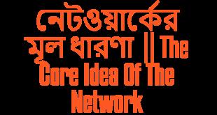 নেটওয়ার্কের মূল ধারণা || The Core Idea Of The Network