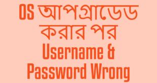 Username & Password Wrong