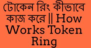 টোকেন রিং কীভাবে কাজ করে || How Works Token Ring