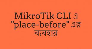 MikroTik CLI এ place-before এর ব্যবহার